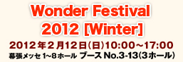 Wonder Festival2012 Winter