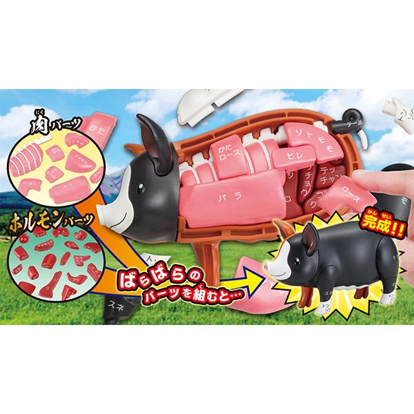一頭買い黒豚パズル商品情報メガトイメガハウスのおもちゃ情報